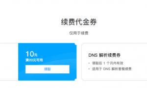 腾讯云DNSPod 域名狂欢季