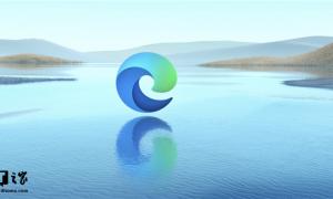微软全新Chromium版Edge浏览器正式版发布
