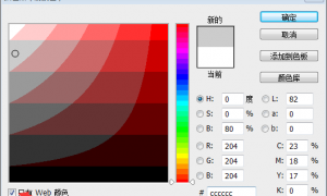Web安全颜色