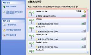 腾达(Tenda)A5 无线WAN设置