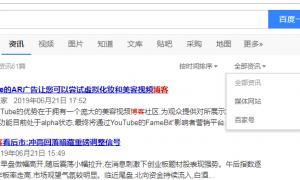 百度资讯搜索增加分类筛选
