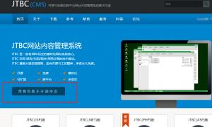 JTBC5.0发布在即,JTBC官网展示各版本开源协议