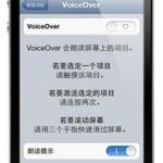 语音辅助程序Voiceover使用教程及开启和关闭方法