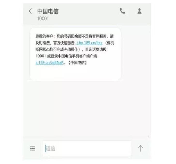 微信:停机断网也能充话费了
